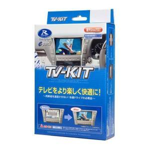 データシステム テレビキット TTV164|yellowhat