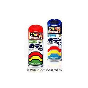 ソフト99 ボデ-ペンH-445|yellowhat