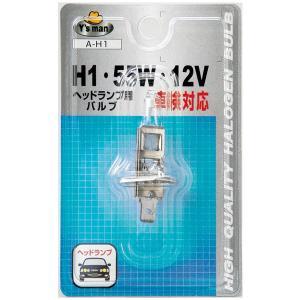Y'sman H1 ハロゲンバルブ A-H1 12V55W|yellowhat