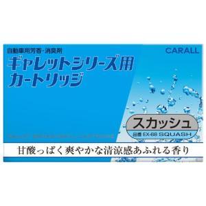 CARALL ギャレット スペア EX68|yellowhat
