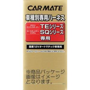 カーメイト スターター専用ハーネス TE104|yellowhat