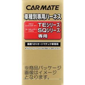カーメイト スターター専用ハーネス TE36|yellowhat