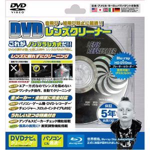 ラウダ DVDレンズクリーナー XL-790 yellowhat