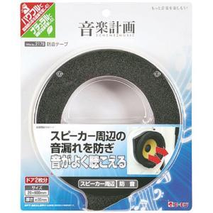 エーモン工業  防音テープ 2179|yellowhat