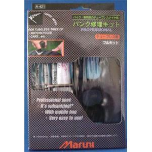 マルニ パンク修理キット チューブレス用A-421|yellowhat