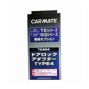 カーメイト ドアロックアダプターTYPE4 TE404|yellowhat