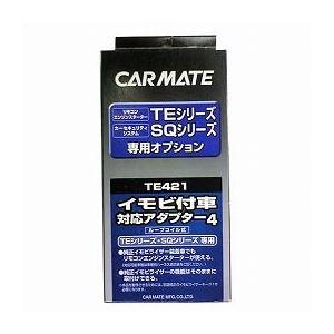 カーメイト イモビ付車対応アダプター4 TE421|yellowhat
