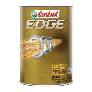 カストロール EDGE 1L 5W-40 yellowhat