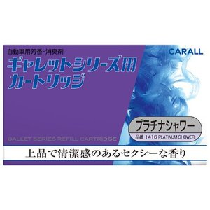 CARALL ギャレットシリーズスペア PS 1416PS|yellowhat