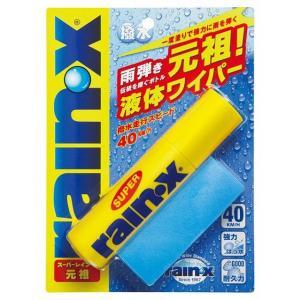 錦之堂 スーパーレインX 元祖・NEW|yellowhat