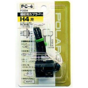 ポラーグ 補修用カプラー H4用 PC-4 PC004|yellowhat