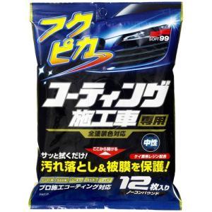 ソフト99 フクピカ コーティング施行車専用|yellowhat