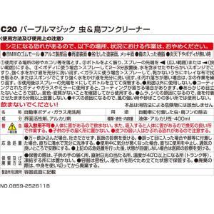 カーメイト パープルマジック 虫取りフンクリーナー C20|yellowhat|02