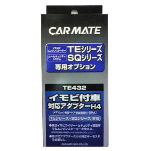 カーメイト イモビ付車対応アダプター H4 TE432|yellowhat