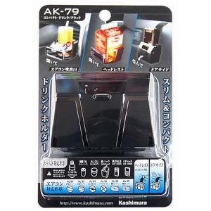 ●折り畳みができるスリムでコンパクトなドリンクホルダー。 ●付属パーツと両面テープを使って、エアコン...