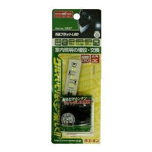 エーモン工業 3連フラットLED 白 1827 yellowhat