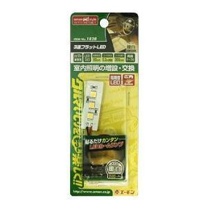 エーモン工業 3連フラットLED 暖白 1828|yellowhat