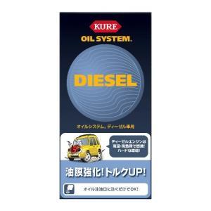 呉工業 クレ オイルシステム ディーゼル車用 400ml 2098|yellowhat