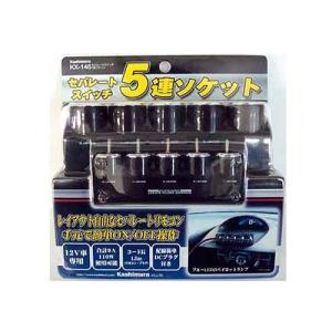 カシムラ セパレートスイッチ5連ソケット KX-146|yellowhat