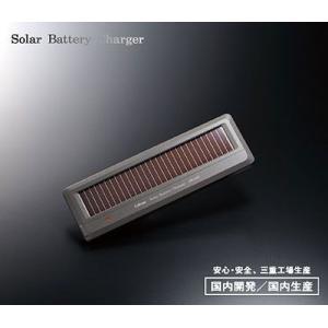 セルスター ソーラーバッテリー充電器 SB-200|yellowhat