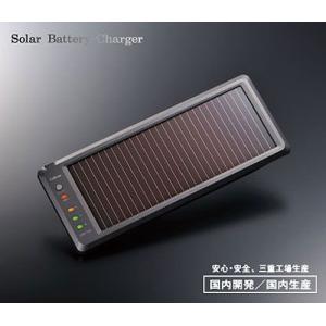 セルスター ソーラーバッテリー充電器 SB-700|yellowhat