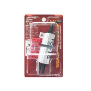 ポラーグ サイバーLED用抵抗 J-001 P205TE