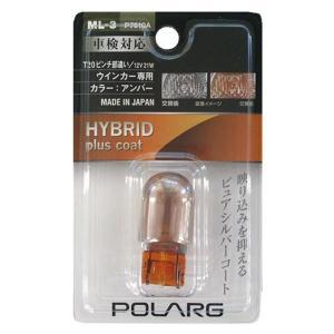 日星工業 POLARG ハイブリッドプラスコート ML-3 P7610A T20 アンバー|yellowhat