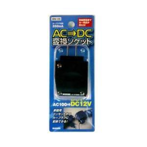 ウイルコム AC/DC変換ソケット WM-05|yellowhat