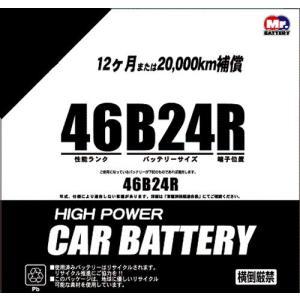 お買い得バッテリー 46B24R|yellowhat