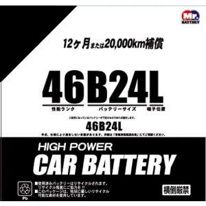 お買い得バッテリー 46B24L|yellowhat