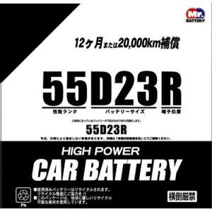 お買い得バッテリー 55D23R|yellowhat