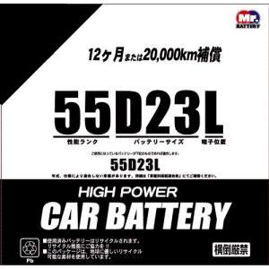 お買い得バッテリー 55D23L|yellowhat