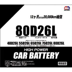 お買い得バッテリー 80D26L|yellowhat