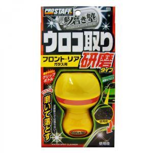 プロスタッフ 魁磨き塾ウロコ取りクリーナー 研磨タイプ A-65|yellowhat