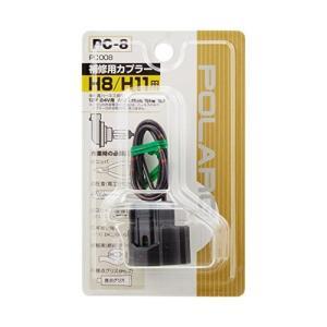 ポラーグ POLARG 補修用カプラー PC-8 PC008|yellowhat