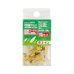 エーモン工業  平型端子セット 2972|yellowhat