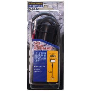 ENDY シガーソケット電源ケーブル 1M D-80 yellowhat