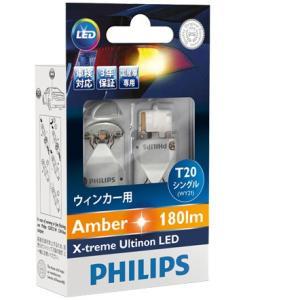 PHILIPS(フィリップス) アルティノンLED 12V21W アンバー 12763×2 WY21|yellowhat