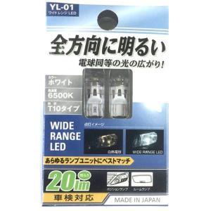 ワイドレンジ LED YL-01 T10タイプ 20lm|yellowhat