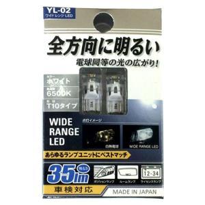 ワイドレンジ LED YL-02 T10タイプ 35lm|yellowhat
