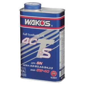 WAKO'S 4CT-S(フォーシーティーS)40 5W-40 1L|yellowhat
