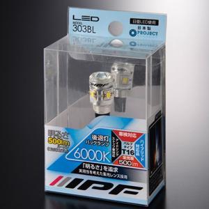 IPF LEDバック球 6000K T16 303BL|yellowhat