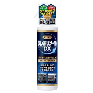 呉工業 クレ クレポリメイトDX 200ml 1253|yellowhat