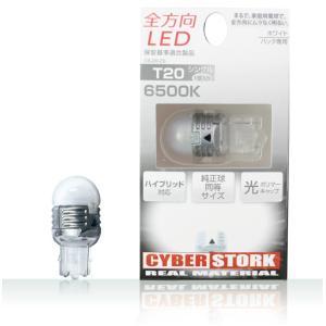 サイバーストーク 全方向LED T20 1個入り CS-20-ZS yellowhat