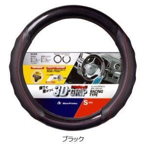 ボンフォーム ハンドルカバー ツーリングSサイズ ブラック 6881-01|yellowhat