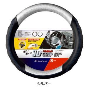 ボンフォーム ハンドルカバー ツーリングSサイズ シルバー 6881-01|yellowhat