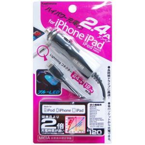 カシムラ DC充電器 2.4A Lightningコネクタ ブラック KL-20|yellowhat|03