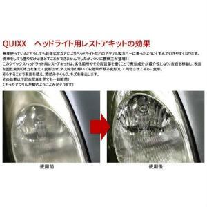 クイックス ヘッドライト用レストアキット yellowhat 02