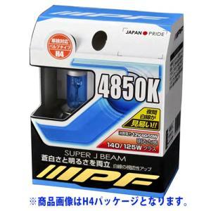 IPF スーパーJビーム4850K H11 485J11|yellowhat