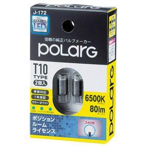 日星工業POLARG(ポラーグ) LED 80lm 6500K T10 J−172 P2912W 2個入|yellowhat